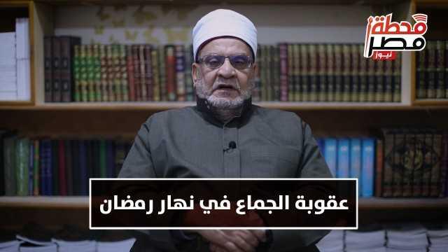 تعرف على عقوبة الجماع بين الزوجين اثناء الصيام في شهر رمضان