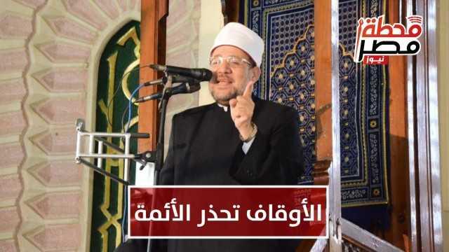 الأوقاف تحذر الأئمة  من إقامة صلاة التهجد في المساجد