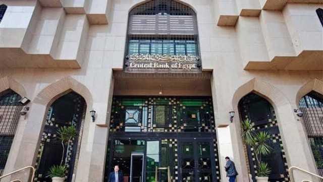 البنك المركزي: البنوك إجازة بدءا من الأربعاء المقبل وحتى هذا الموعد