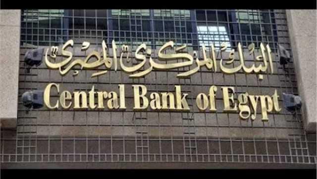 مدة إجازة البنوك في عيد الفطر.. وموعد عودتهم