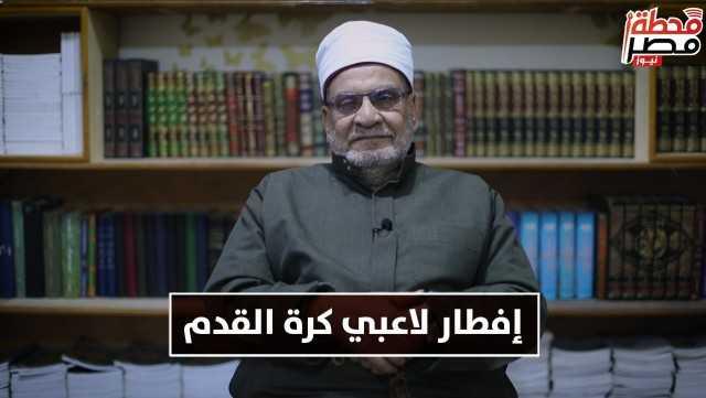 أحمد كريمة يوضح حكم إفطار لاعبي كرة القدم في رمضان