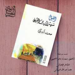 شاعر الشارقة محمد البريكي يشارك بأحدث ديوان في معرض القاهرة للكتاب