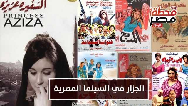 """من """"العنتبلي"""" إلى """"بوحة"""".. كيف قدمت السينما المصرية شخصية الجزار؟"""