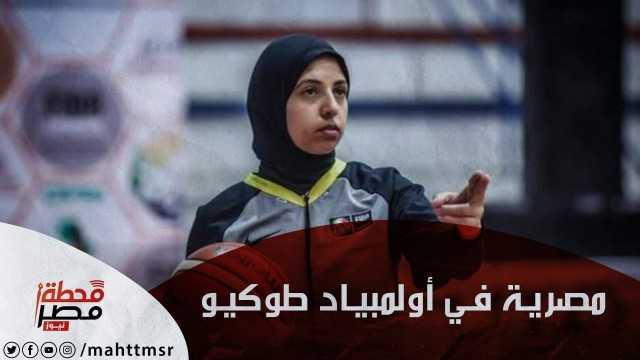 سارة جمال تدخل تاريخ الأولمبياد عن طريق التحكيم