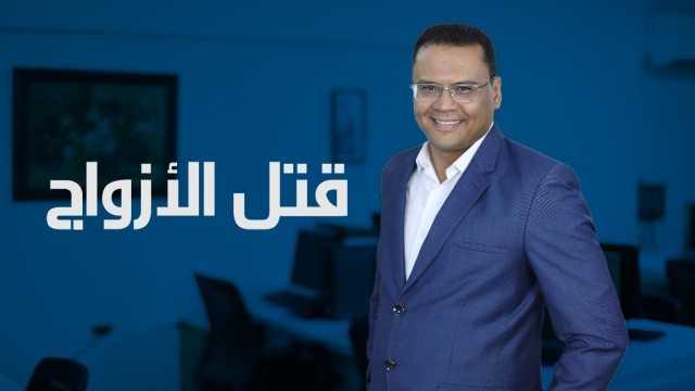 """قتل الازواج...مع منصور كامل والحلقة الرابعة من برنامج """"ايه الى حصل"""""""