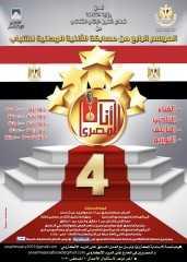 مد موعد استقبال الأعمال للمشاركة في مسابقة «أنا المصري» لمنتصف أغسطس المقبل