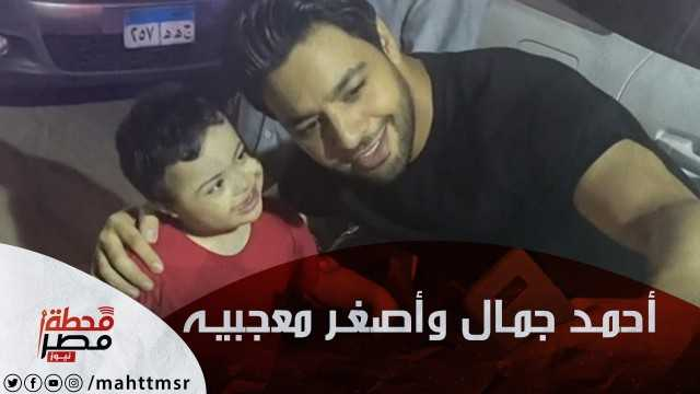 احمد جمال وصورة مع اصغر معجبيه