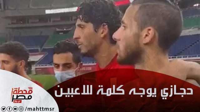 شاهد ...حجازي يوجه كلمة للاعبين بعد خسارة المنتخب امام البرازيل