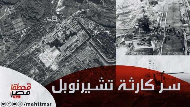 ما هو سر حادث تشيرنوبل