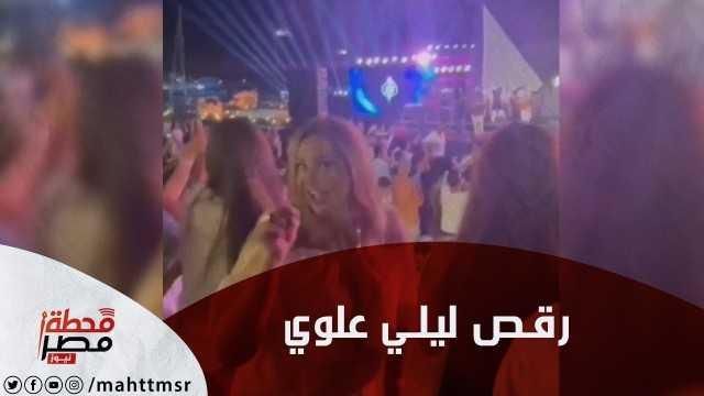 حفل عمرو دياب في الساحل الشمالي ...شاهد رقص ليلى علوي