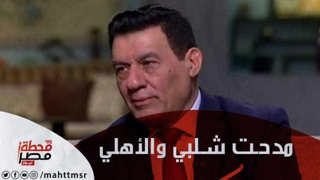 أزمات مدحت شلبي مع جمهور الأهلي عرض مستمر