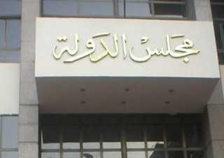 مجلس الدولة يرفض تغيير اسم متوفي في شهادة الميلاد