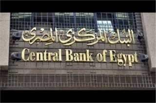 البنك المركزي المصري يقرر تثبيت أسعار الفائدة على الايداع والاقراض