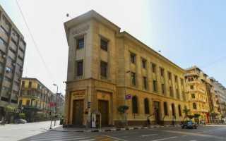 أسباب تثبيت البنك المركزي المصري أسعار الفائدة على الايداع والاقراض للمرة السادسة خلال 2021