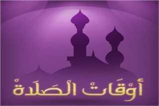 تعرف على مواعيد الصلاة في مصر اليوم الأحد 19/9/2021
