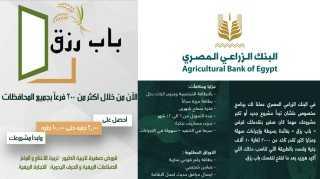 البنك الزراعي المصري .. باب رزق