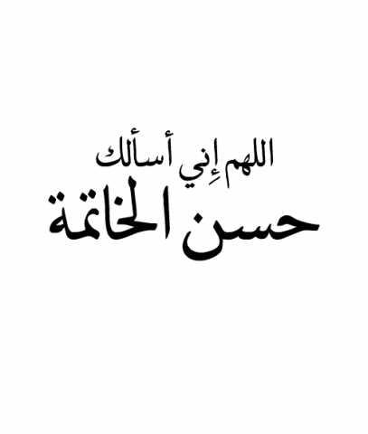«الإفتاء» توضح علامات حسن الخاتمة
