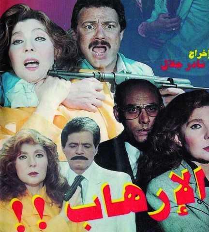 على غرار حادث المنيا.. أفلام جسدت التهديدات الإرهابية في السينما المصرية