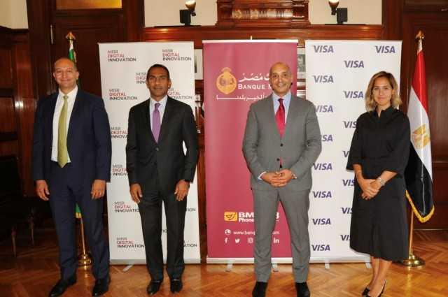 «مصر للابتكار الرقمي» تتعاون مع «فيزا» لإطلاق خدماتها في مصر