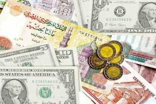 تعرف على أسعار العملات اليوم الجمعة 24/9/2021