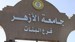 عاجل.. بدء المرحلة الثانية لتنسيق القبول بجامعة الأزهر غدًا الثلاثاء