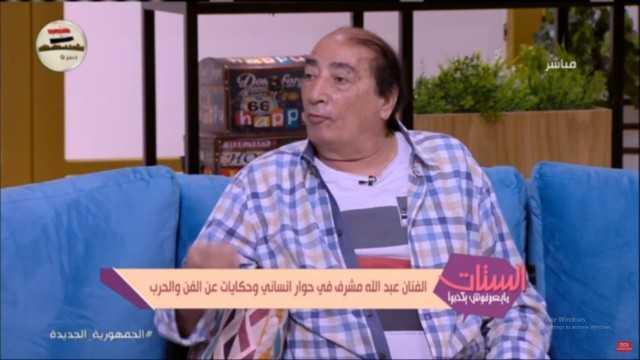 عبدالله مشرف: مبحبش المسرح واسمي أخدته من أمي