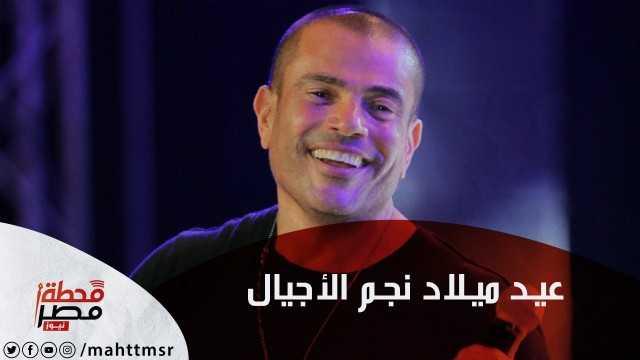 """في عيد ميلاد """"الهضبة"""" عمرو دياب الـ60.. 38 عامًا من النجومية"""