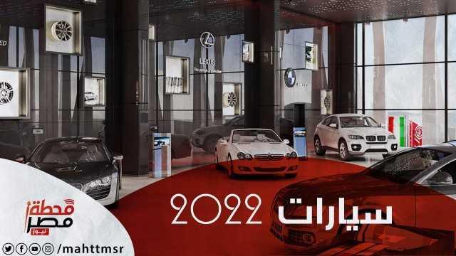 مميزات وأسعار أفضل سيارات عام 2022