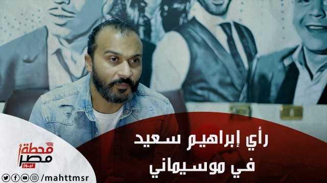 خاص| إبراهيم سعيد يتحدث عن علاقة الأهلي بموسيماني