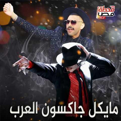 حسن أبو الروس.. مايكل جاكسون العرب